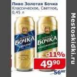Пиво Золотая Бочка Классическое, светлое , Объем: 0.5 л