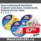 Сыр Плавленый Hochland