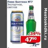 Пиво Балтика №7 Экспортное светлое