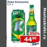 Пиво Клинское , Объем: 0.5 л