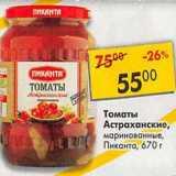 Томаты Астраханские маринованные Пиканта , Вес: 670 г