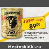 Магазин:Пятёрочка,Скидка:Говядина тушеная, высший сорт, Главпродукт