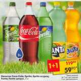 Напиток Coca-Cola / Sprite / Sprite огурец /Fanta /Fanta цитрус , Объем: 2 л