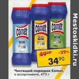 Магазин:Пятёрочка,Скидка:Чистящий порошок Comet
