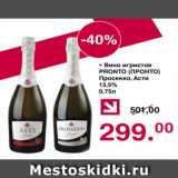 Вино игристое ПРОНТО ПРОСЕККО, Асти 13,5%, Объем: 0.75 л