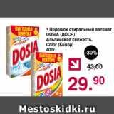Магазин:Оливье,Скидка:Порошок стиральный автомат ДОСЯ Альпийская свежесть колор