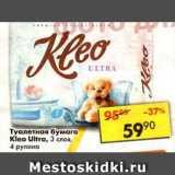 Туалетная бумага Kleo Ultra
