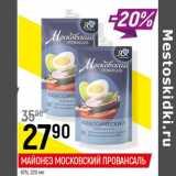Майонез московский Провансаль 67%, Объем: 220 мл