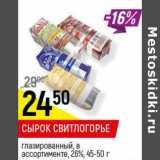Магазин:Верный,Скидка:Сырок Свитлогорье 16%