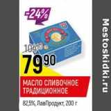 Магазин:Верный,Скидка:Масло сливочное Традиционное 82,5% ЛавПродукт