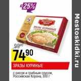 Магазин:Верный,Скидка:Зразы куриные Российская Корона