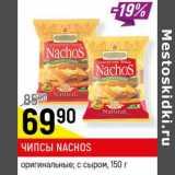 Чипсы Nachos, Вес: 150 г