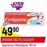 Магазин:Верный,Скидка:Зубная паста Colgate