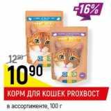 Корм для кошек Proхвост, Вес: 100 г