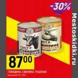 Говядина свинина Тушеная Елинский МК , Вес: 338 г