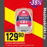 Ветчина Империя вкуса Черкизовский МПЗ, Вес: 400 г