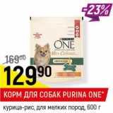 Корм для собак Purina one, Вес: 600 г