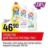 Средство для мытья посуды Pril, Объем: 450 мл