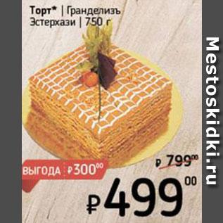 Акция - Торт Эстерхази