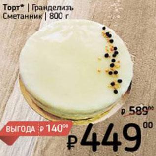 Акция - Торт Сметанник