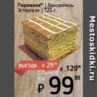 Акция - Пирожное Эстерхази