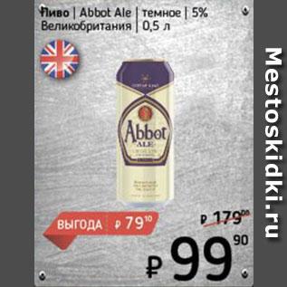 Акция - Пиво Abbot Ale