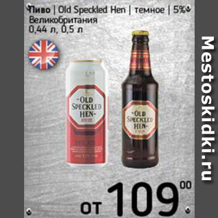 Акция - Пиво Old Speckled Hen