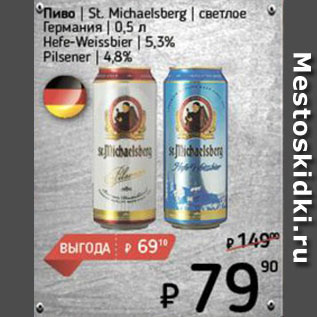Акция - Пиво St. Michaelsberg/Hefe-Weissbier/Pilsener
