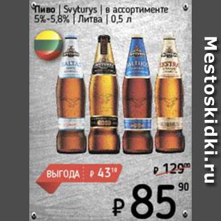 Акция - Пиво Svyturys