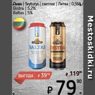 Акция - Пиво Svyturys/Ekstra/Baltas