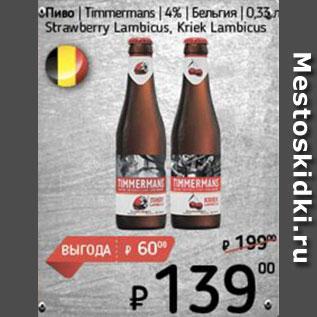Акция - Пиво Timmermans/Strawberry Lambicus/Kriek Lambicus