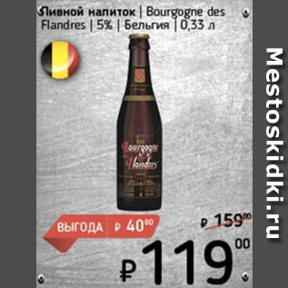 Акция - Пивной напиток Bourgogne des Flandres