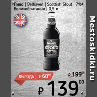 Акция - Пиво Belhaven/Scottish Stout