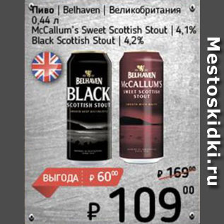 Акция - Пиво Belhaven/McCallum