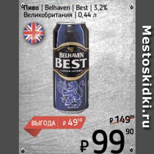Акция - Пиво Belhaven/Best