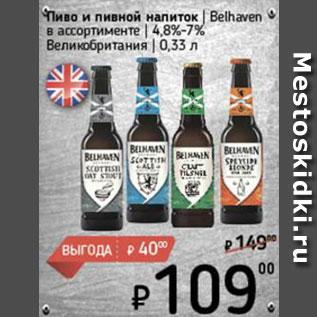 Акция - Пиво и пивной напиток Belhaven