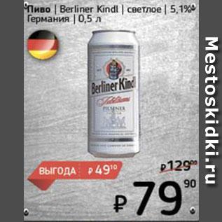 Акция - Пиво Berliner Kindl