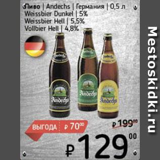 Акция - Пиво Andechs/Weissbier Dunkel/Weissbier Hell/Vollbier Hell