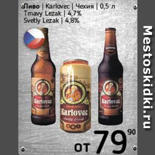 Акция - Пиво Karlovec/Tmavy Lezak/Svetly Lezak