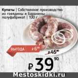 Скидка: Купаты из говядины и баранины