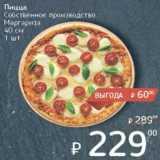 Скидка: Пицца Маргарита