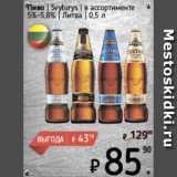 Я любимый Акции - Пиво Svyturys