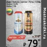 Я любимый Акции - Пиво Svyturys/Ekstra/Baltas