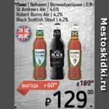 Я любимый Акции - Пиво Belhaven/St Andrews Ale/Robert Burns Ale/Black Scottish Stout
