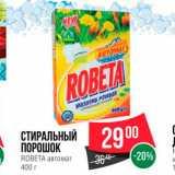 Магазин:Spar,Скидка:Стиральный порошок Robeta