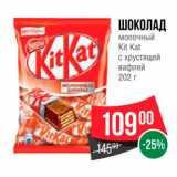 Скидка: Шоколад молочный Kit Kat
