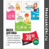 Магазин:Spar,Скидка:Маска для лица Skin tune