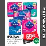 Магазин:Spar,Скидка:Прокладки Libresse Инвизибл