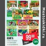 """Скидка: Книга """"Сад и огород"""" 1-я категория"""