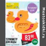 Spar Акции - Термометр для воды  уточка оранжевый